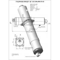 Гидроцилиндр опоры ЦГ-125.100х580.55-03 (КС-55713.2.31.200-2)